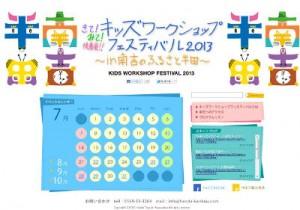 キッズワークショップフェスティバル2013